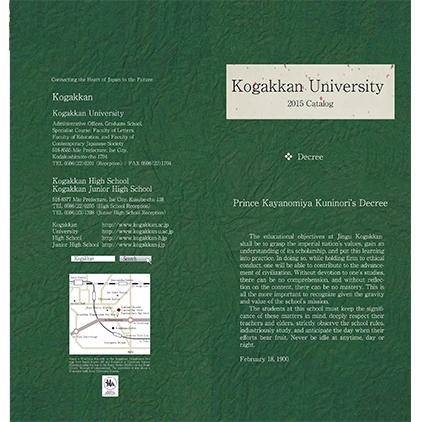 Kogakkan 2015 Catalog